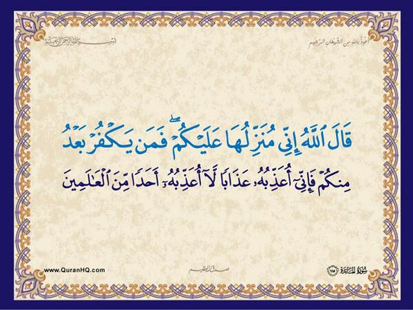 الآية رقم 115 من سورة المائدة الكريمة المباركة Aeoo_a57