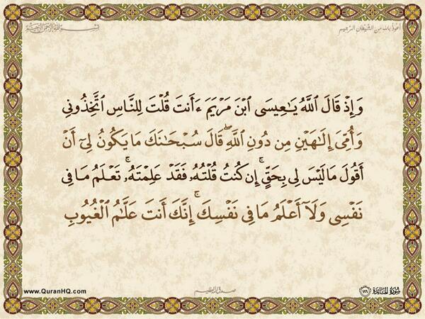 الآية رقم 116 من سورة المائدة الكريمة المباركة Aeoo_a58