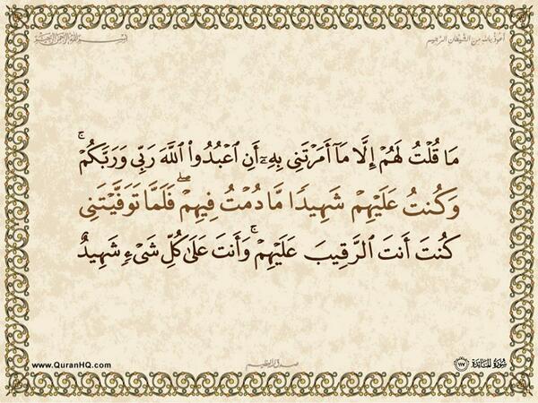 الآية رقم 117 من سورة المائدة الكريمة المباركة Aeoo_a59