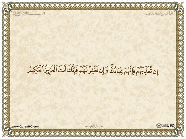 الآية رقم 118 من سورة المائدة الكريمة المباركة Aeoo_a60