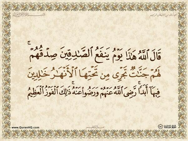 الآية رقم 119 من سورة المائدة الكريمة المباركة Aeoo_a61