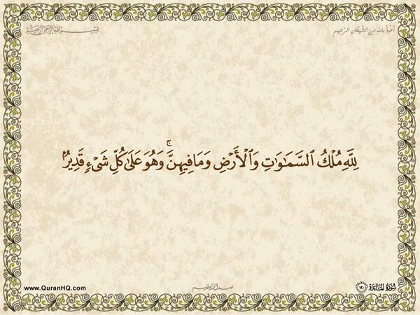 الآية رقم 120 وهي الآية الأخيرة من سورة المائدة الكريمة المباركة Aeoo_a62