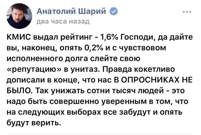 Анатолий Шарий №17  8d015d10