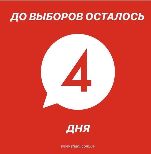 Анатолий Шарий №17  91ba3b10