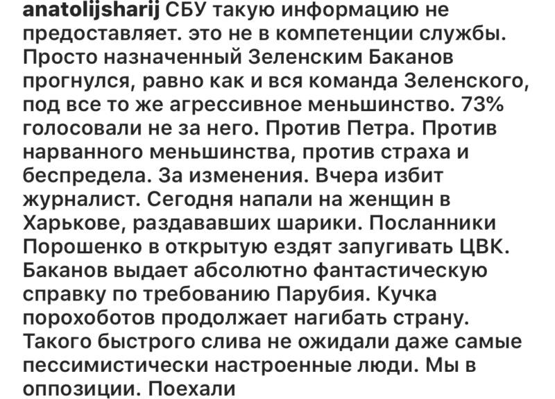 Анатолий Шарий №17  Ae9ba710