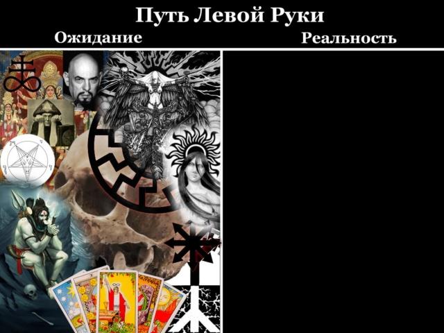 Шарлатаны и мошенники, зомбошизотерики и зомбоконспирология Leftha11