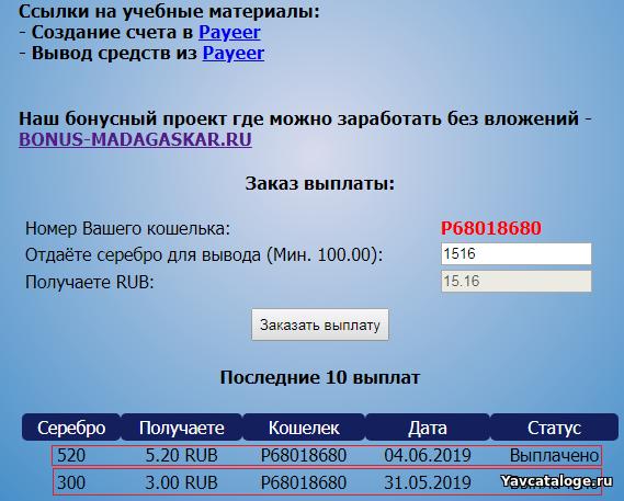 GAME - MADAGASKAR - ЭКОНОМИЧЕСКАЯ ИГРА Game-m10