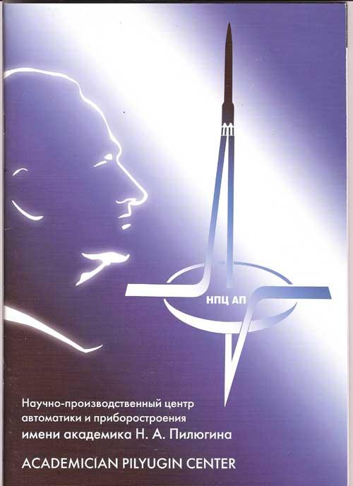 Paris Air Show 2007 : brochures Untitl35
