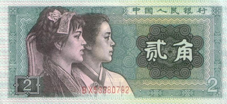 2 Jiao (Republica Popular China, 1980) Billet15