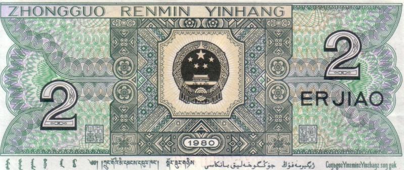2 Jiao (Republica Popular China, 1980) Billet16