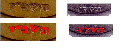 Israel, 1 agorath 1969, 10 agorot 1964, 1 lira 1973. Dg_bmp12