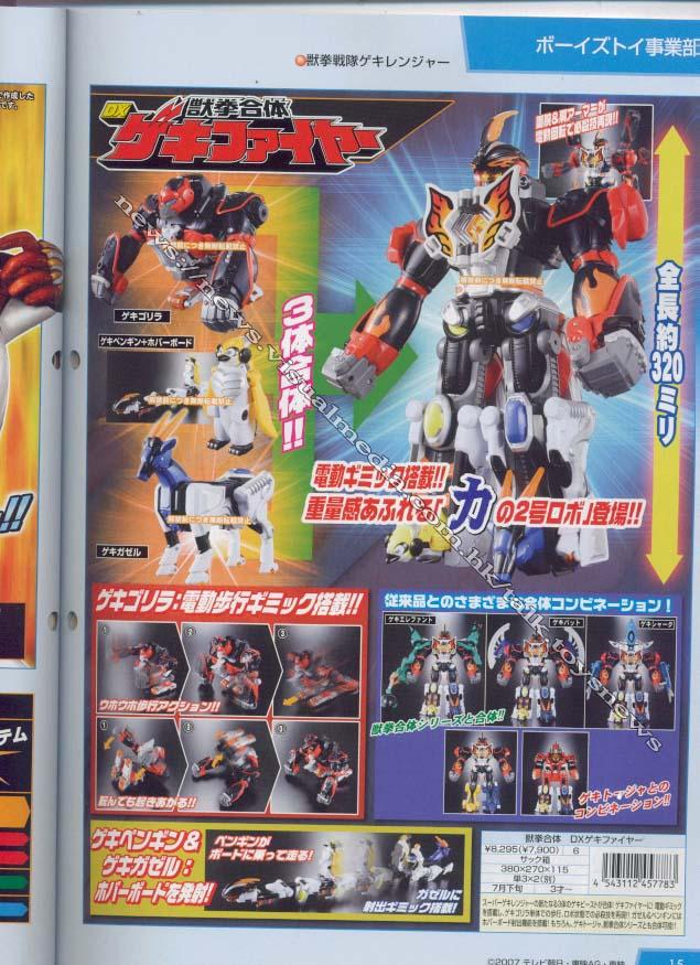 2007 - Gekiranger Gekifi10