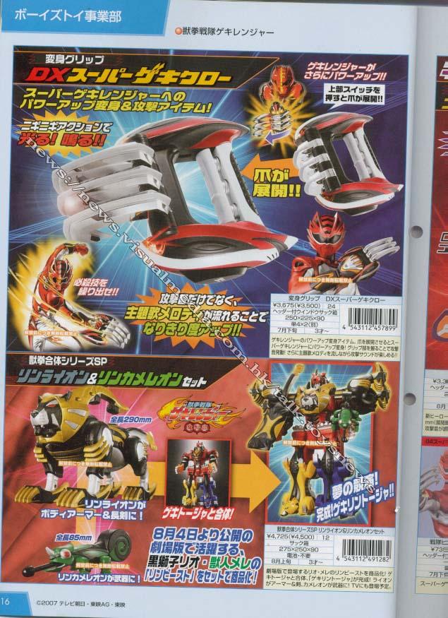 2007 - Gekiranger Gekisp10