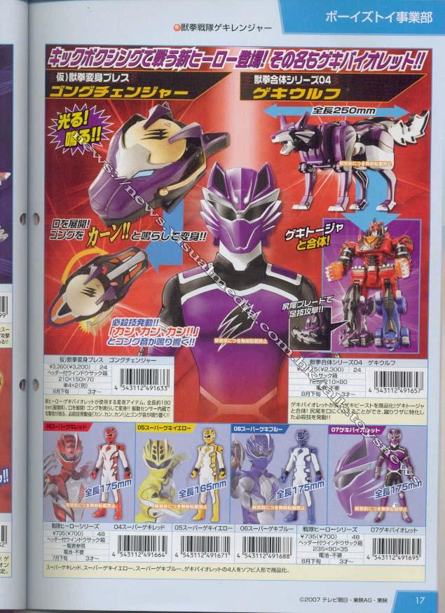 2007 - Gekiranger Gekivi10
