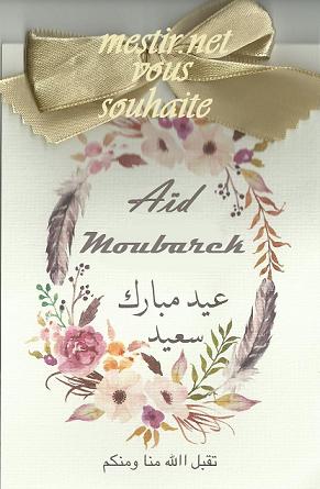 Nchallah Aidkom Moubarek 00112