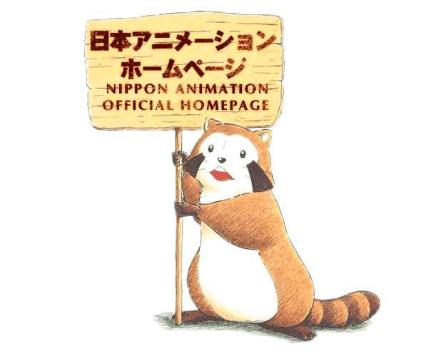Nippon Animation Official Home Page 2007-118