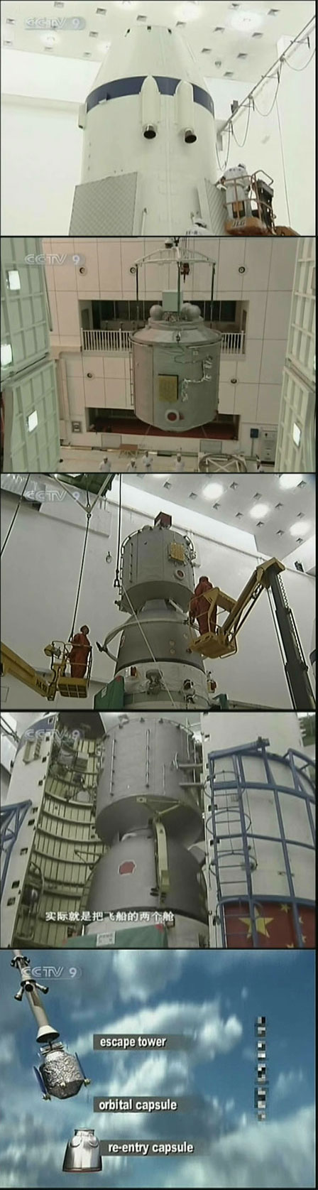 Shenzhou VII - Page 5 Shen210