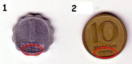 Israel, 1 agorath 1969, 10 agorot 1964, 1 lira 1973. Jgf10110
