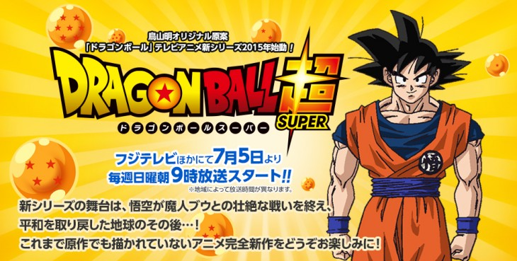 Dragon Ball Super muestra su primer teaser tráiler 279810