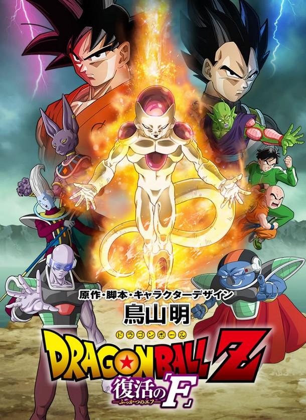 DRAGON BALL Z - Toei Animation - JP : 18 avril 2015 Dragon11