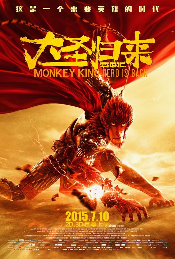 MONKEY KING - HG Entertainment - 10 juillet 2015 Monkey10