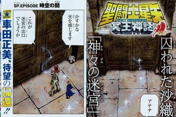 [Manga] Saint Seiya Next Dimension - Page 11 Sp0110