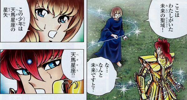 [Manga] Saint Seiya Next Dimension - Page 11 Sp0210