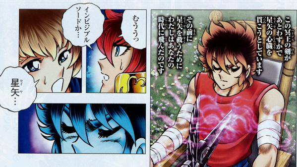 [Manga] Saint Seiya Next Dimension - Page 11 Sp0310