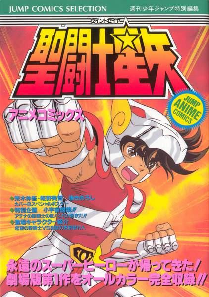 Anime Comics Saint Seiya Gekijôban (Eris) A1comi11