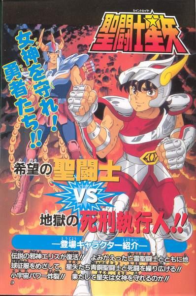 Anime Comics Saint Seiya Gekijôban (Eris) A1comi14