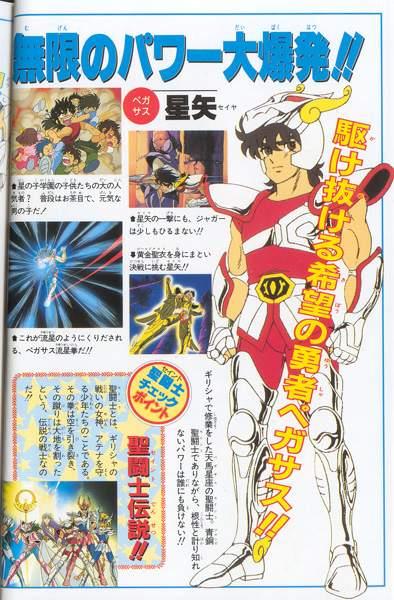 Anime Comics Saint Seiya Gekijôban (Eris) A1comi15