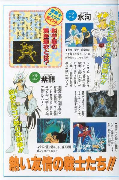 Anime Comics Saint Seiya Gekijôban (Eris) A1comi16