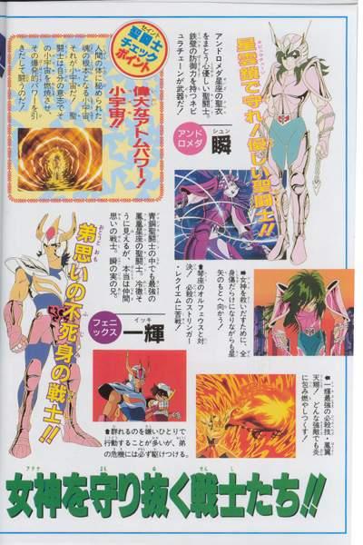 Anime Comics Saint Seiya Gekijôban (Eris) A1comi17