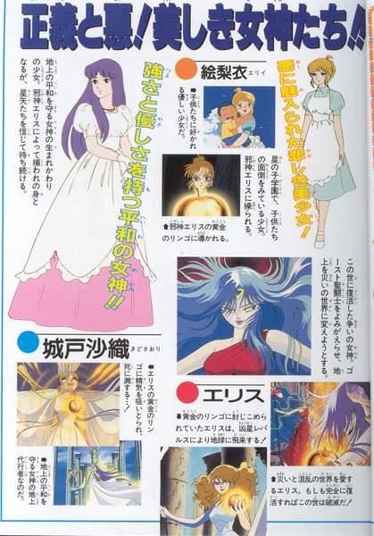 Anime Comics Saint Seiya Gekijôban (Eris) A1comi18