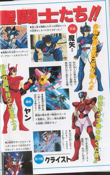 Anime Comics Saint Seiya Gekijôban (Eris) A1comi19