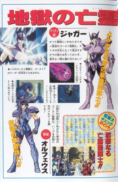 Anime Comics Saint Seiya Gekijôban (Eris) A1comi20