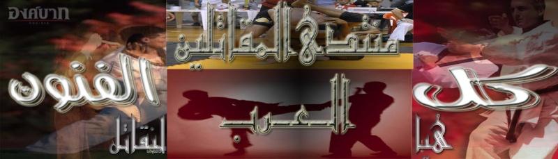 منتدى المقاتلين العرب