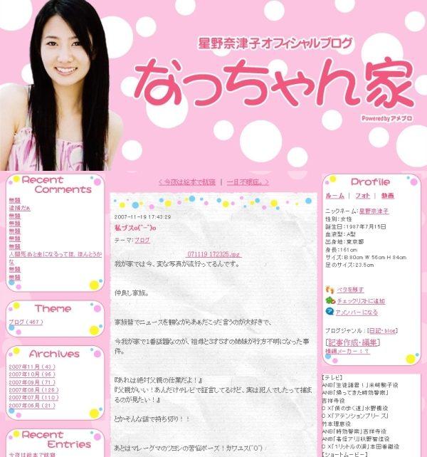 Japanese Actress Natsuko Hoshino Suspended Over Blog Post Natsuk10