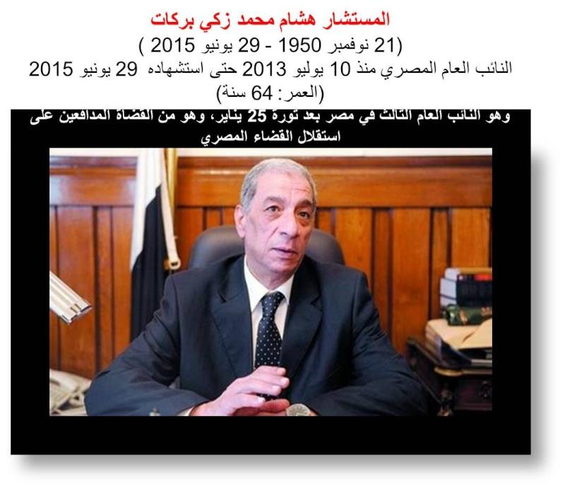 إستشهاد النائب العام المستشار هشام بركات، بيان رئاسة الجمهورية Uo_d10