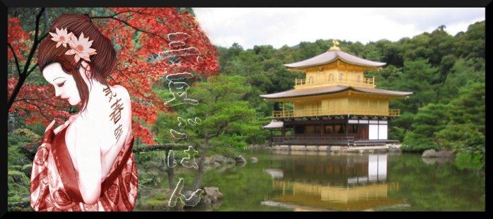 Bannière Japon