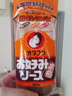 - OKONOMI YAKI - 07080810