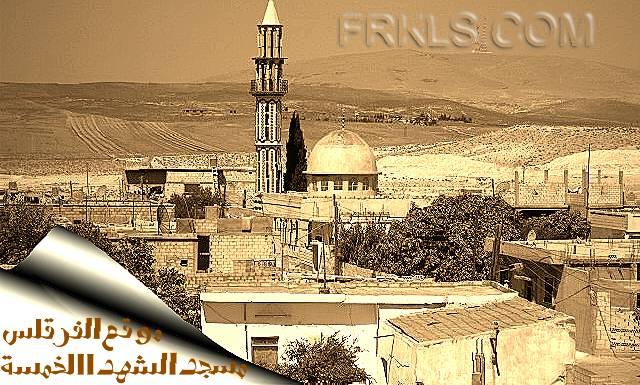 صورة تذكارية لمسجد الشهداء الخمسة Msquex10