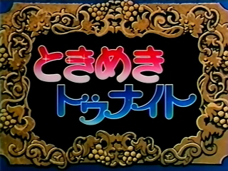 Tokimeki Tonight Vlcsna10