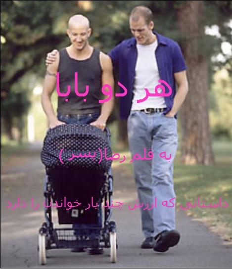 Homosexual Adoption 1_310