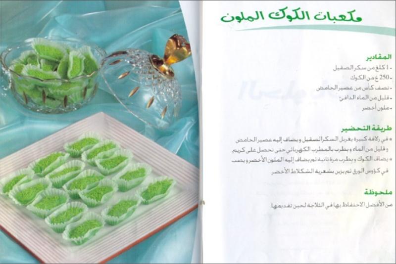 كتاب حلويات حصريا على المنتدى المغاربي Sans_t18