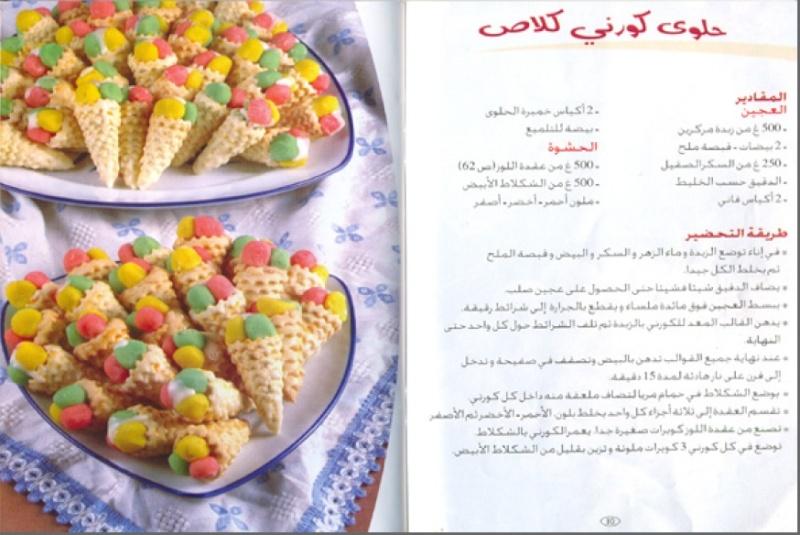 كتاب حلويات حصريا على المنتدى المغاربي Sans_t20