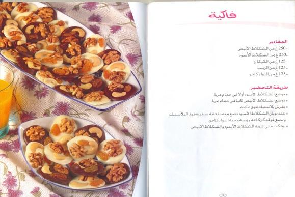 كتاب حلويات حصريا على المنتدى المغاربي Sans_t22