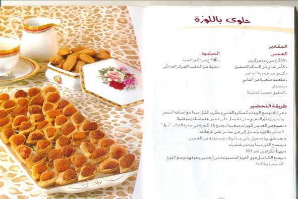 كتاب حلويات حصريا على المنتدى المغاربي Sans_t32
