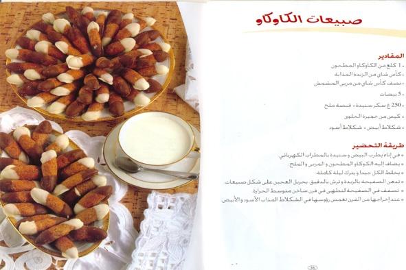 كتاب حلويات حصريا على المنتدى المغاربي Sans_t33