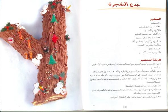 كتاب حلويات حصريا على المنتدى المغاربي Sans_t34